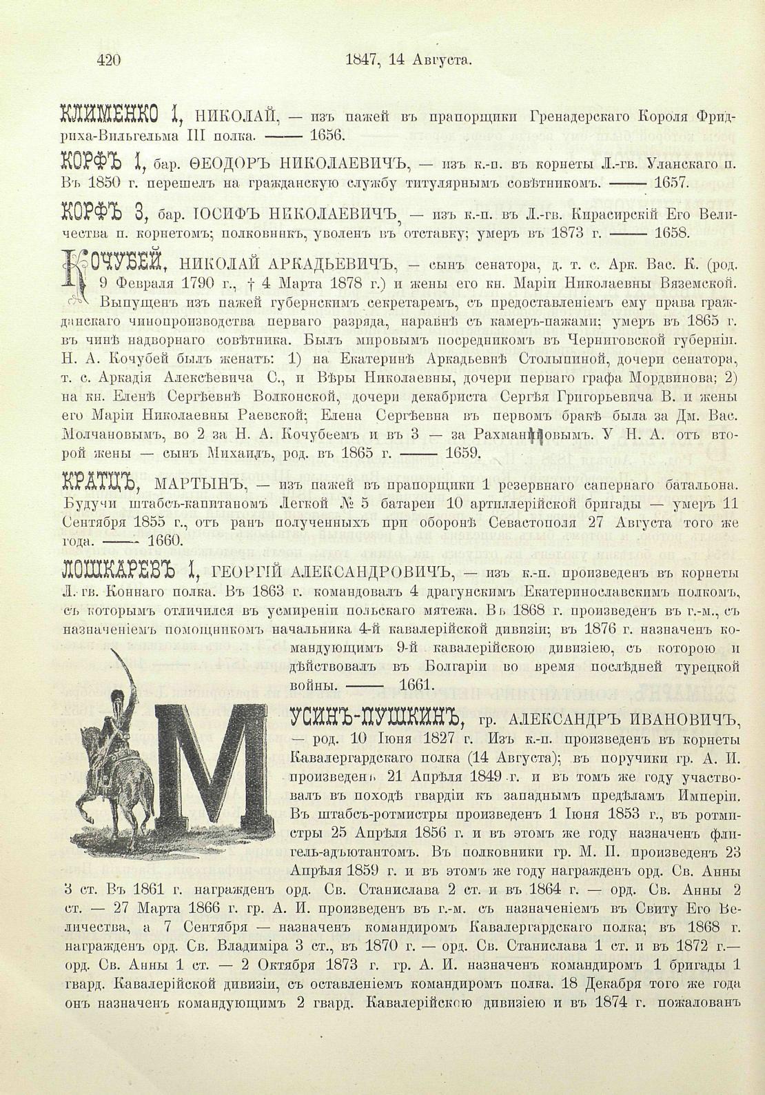 Пажи-за-185-лет-Биографии-и-портреты-бывших-пажей-1711—1896-Санкт-Петербург-1896.-С.-420