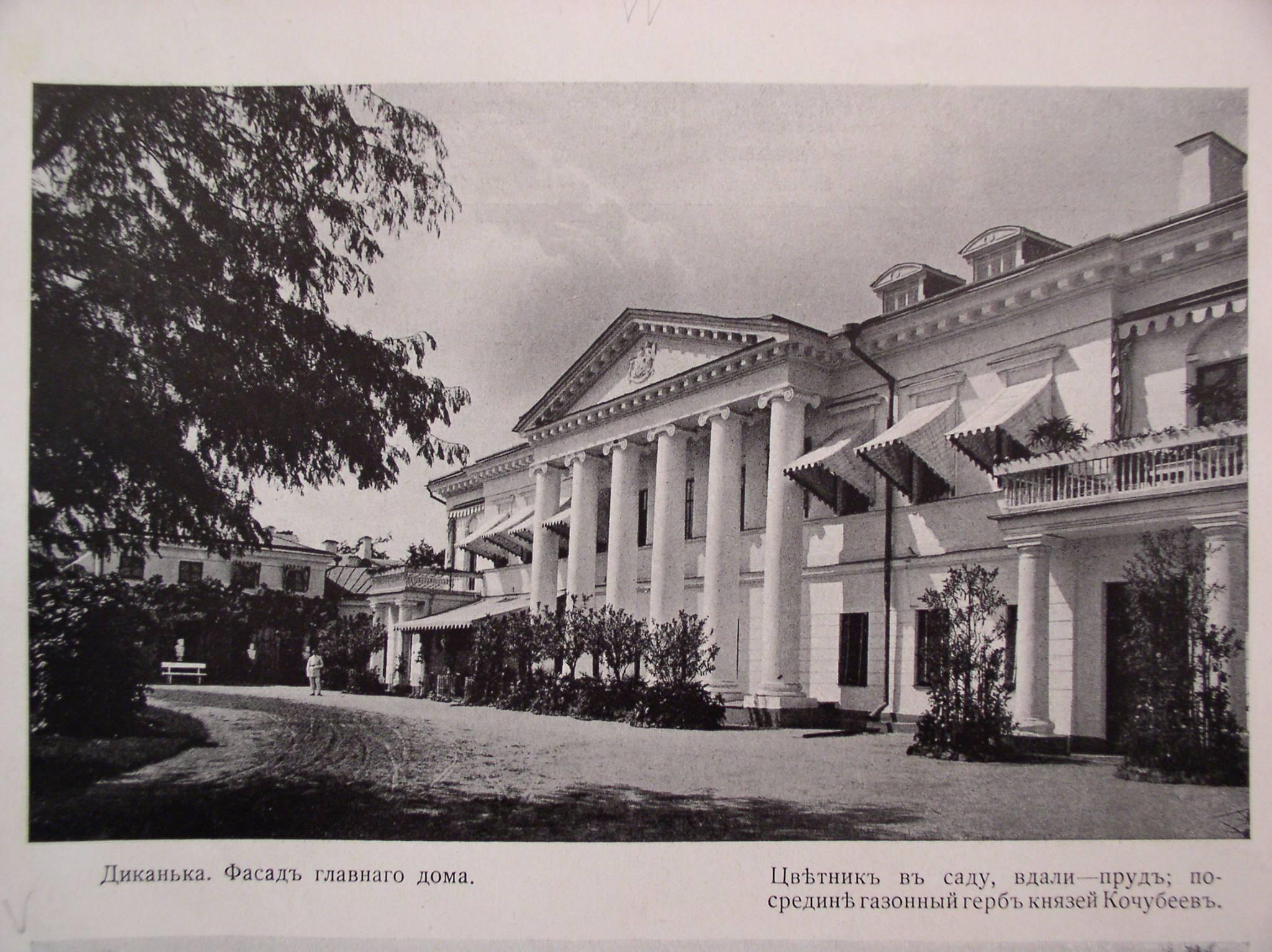 MainhouseDikanaka