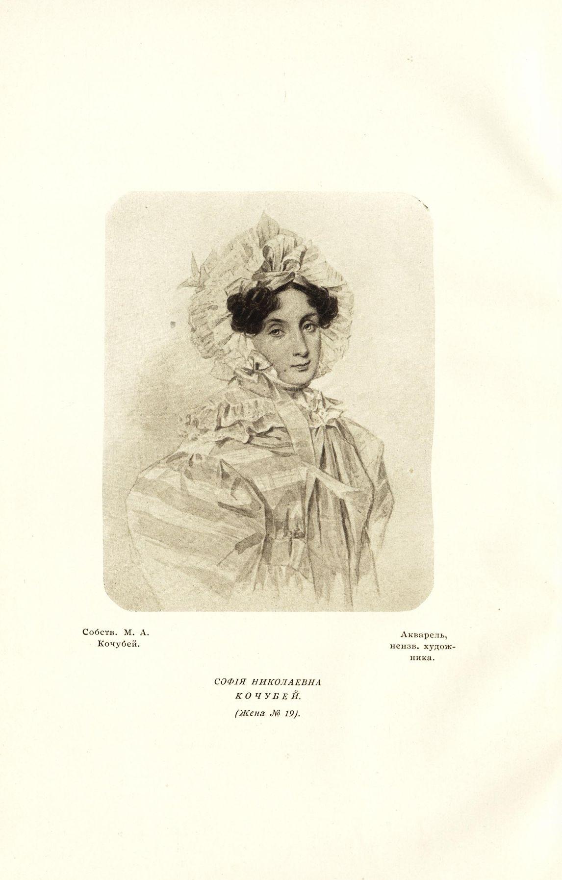SofiaNikolavnaKotchoubey