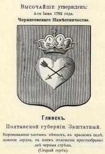 Glinsk_1782_из_Винклера