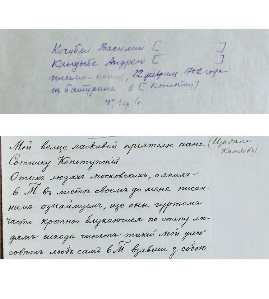 """щодо гуляк московитих... 1702 рік. виявляється, і тоді вони """"прогулювались"""" і """"людям шкоди чинили""""... а ще, до того що Кочубей В.Л. був націоналістом і патріотом . архівний документ"""